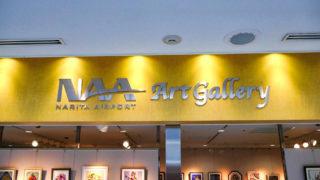 『NAAアートギャラリー』は気軽にアート作品を楽しむことができる展示スペース