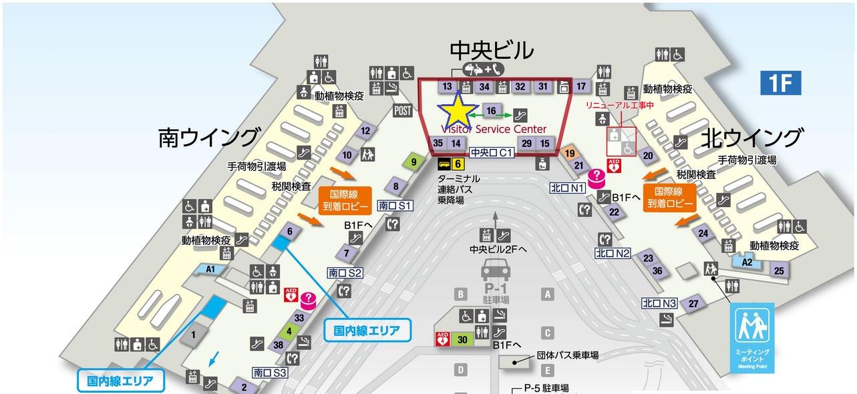 第1ターミナル1F中央『日本文化を紹介する展示場所』