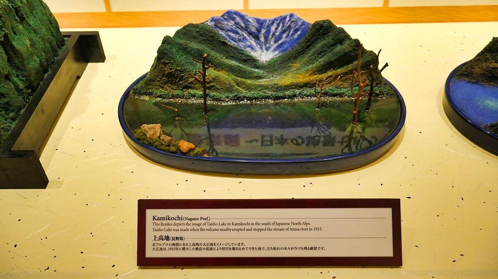 上高地(長野県)の盆景
