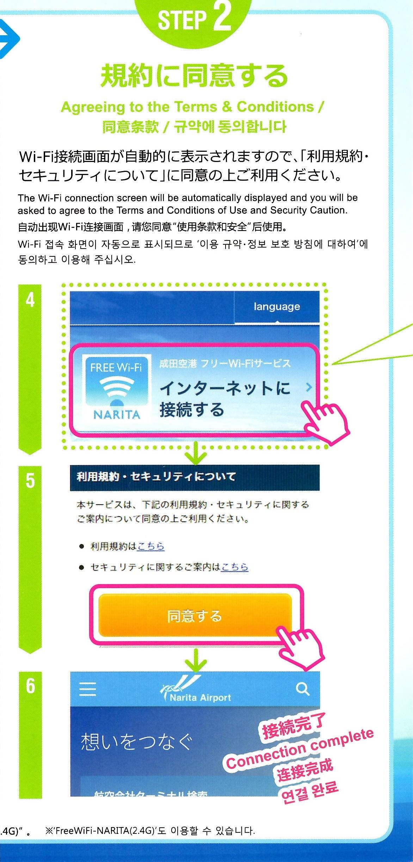 成田空港の無料Wi-Fiの利用方法