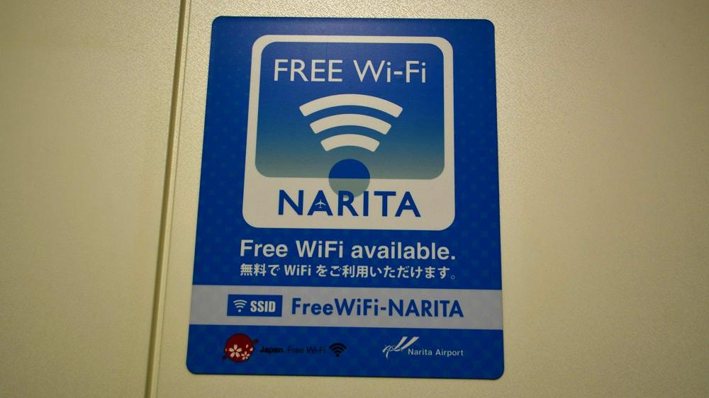 成田空港では無料Wi-Fiが事前登録なしで利用可能