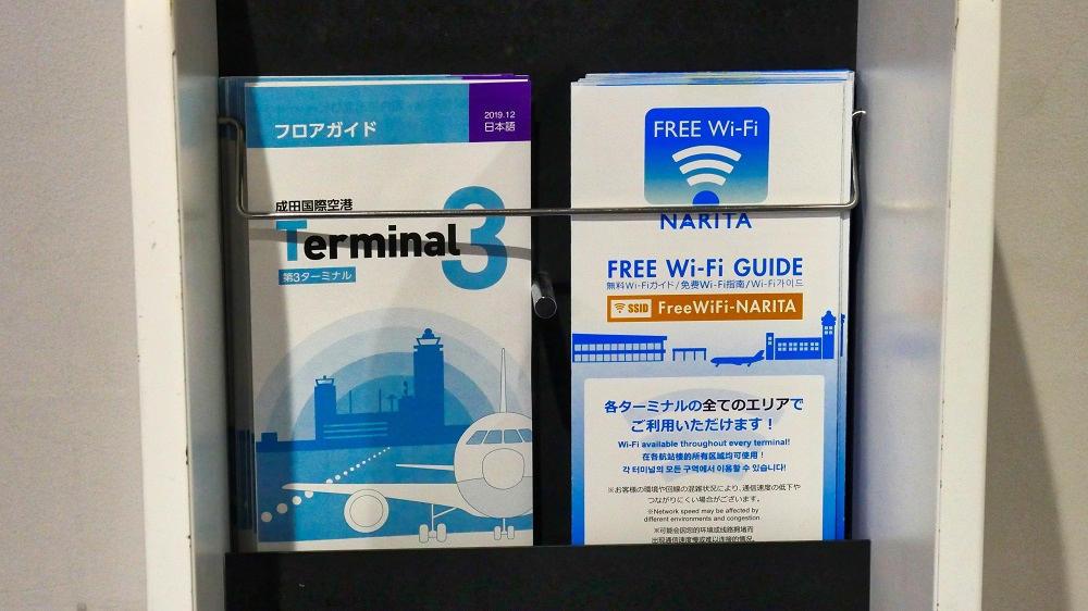 成田空港内、無料Wi-Fiのパンフレット