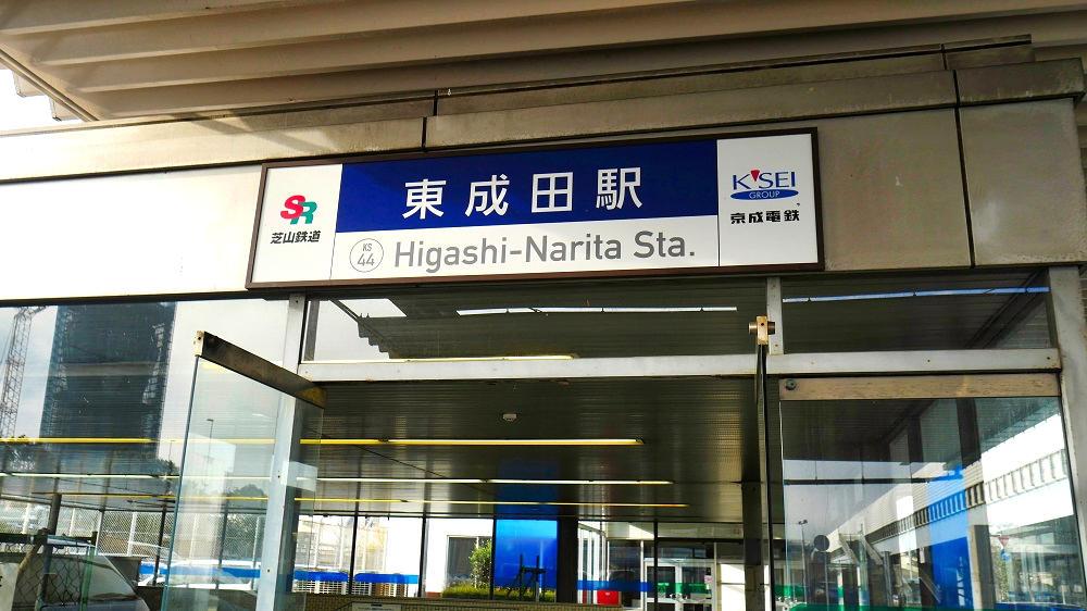 東成田駅は成田空港内でも独特の雰囲気がある場所