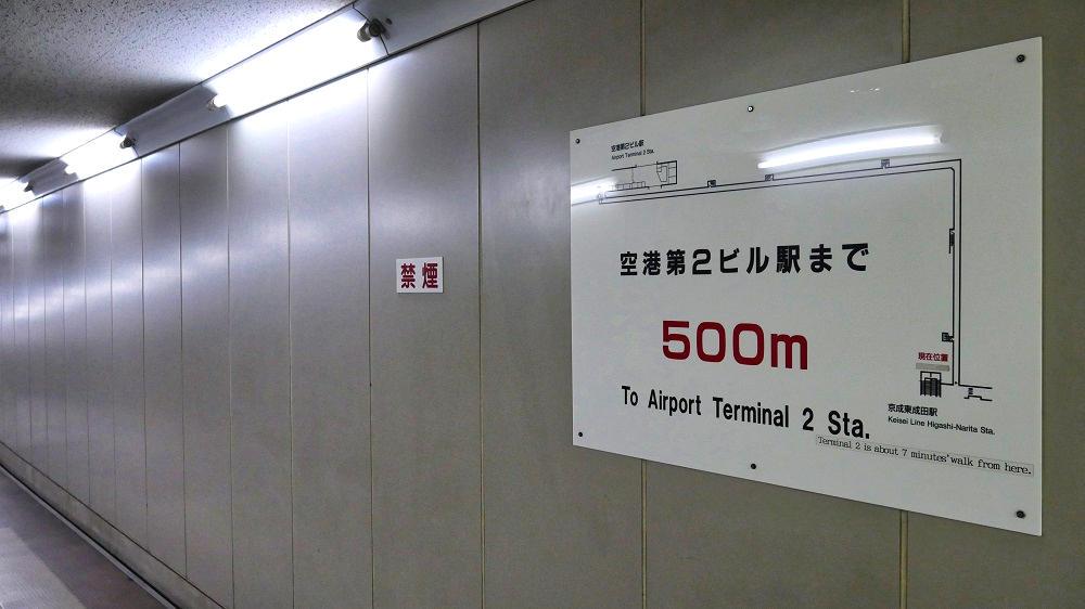 東成田駅から第2ターミナルへの連絡通路の長さは500m