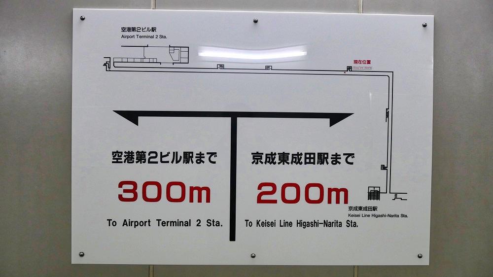 東成田駅から第2ターミナルまでの連絡通路に設置してある距離目安