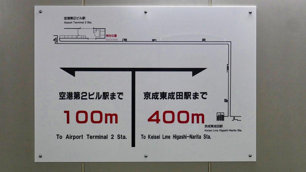 東成田駅から第2ターミナルまでの連絡通路、残り100m