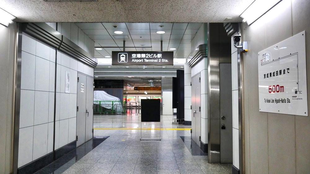 東成田駅から第2ターミナルまでの連絡通路、出口