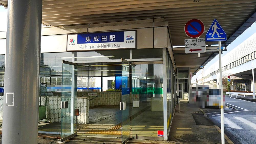 東成田駅の外観