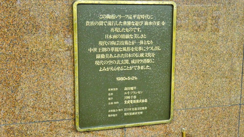 東成田駅のロビーにあるレリーフのプレート