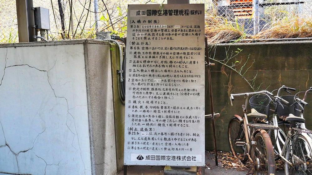 東成田駅の第5ゲート付近にある看板