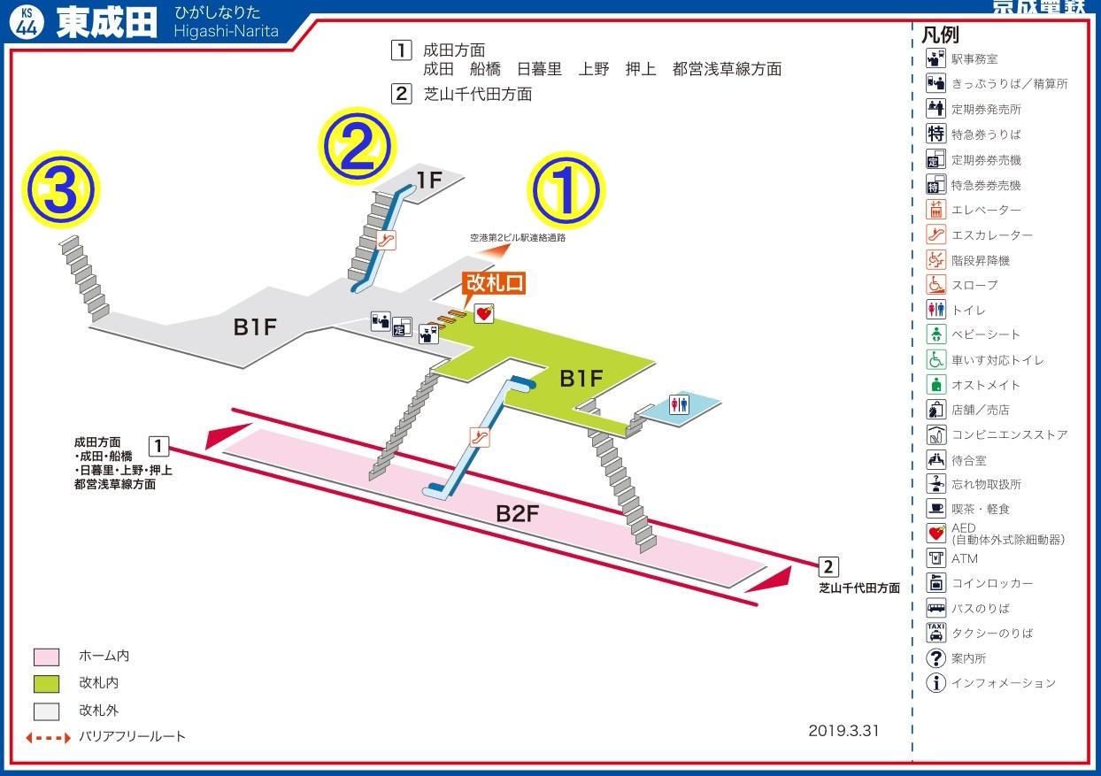 東成田駅の構内図