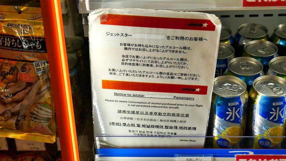 ジェットスターでは持込アルコール飲料の機内飲食禁止