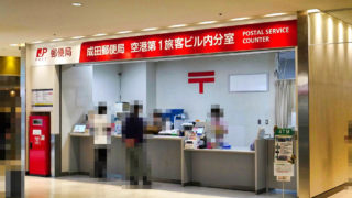 成田空港内の郵便局は2か所【便利な利用方法と注意点】