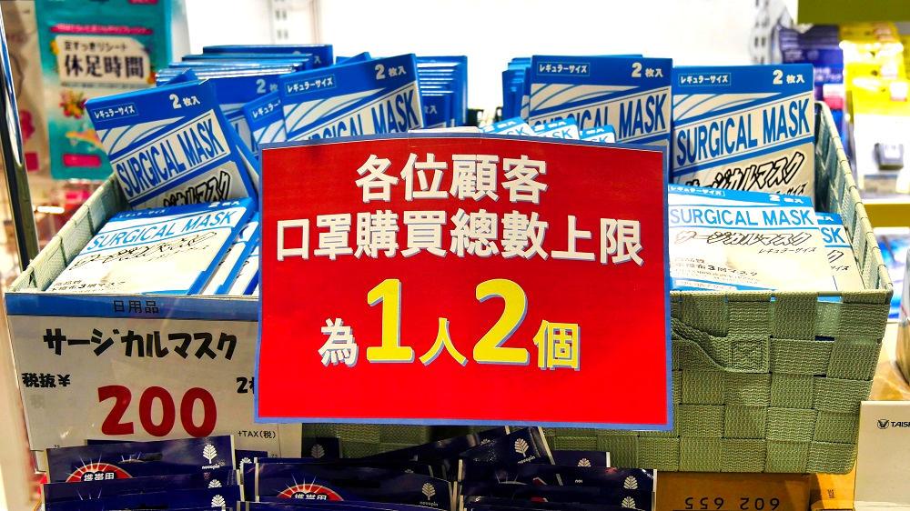 成田空港内のドラッグストアではマスクの販売数量を制限中