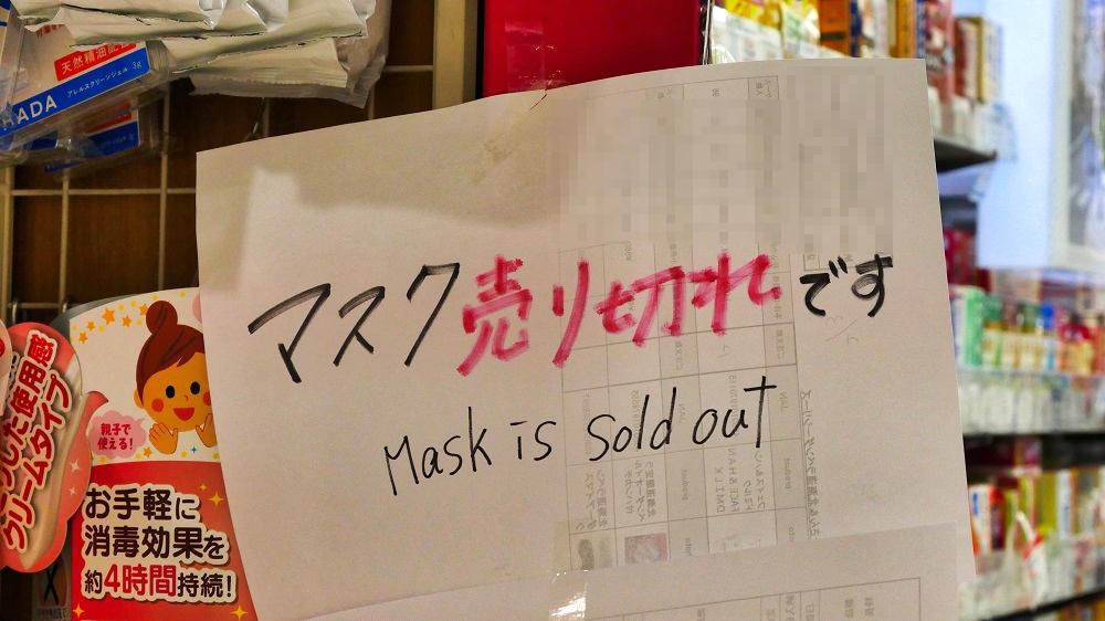 ウィルス対策系マスクはドラッグストアでも完全に売切れ状態