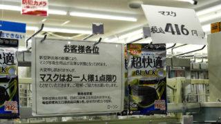 【2020年2月21日時点】成田空港のマスク在庫・販売状況