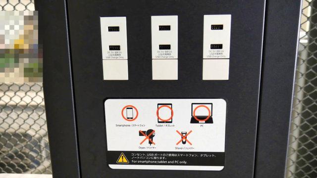 成田空港内の無料電源コンセント設置場所
