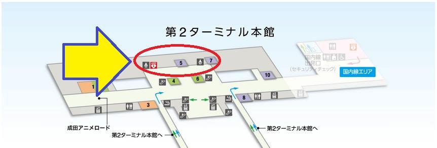 第2ターミナル無料電源スポット設置場所【出国手続き前】