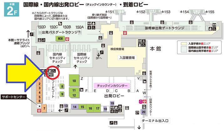 第3ターミナル無料電源スポット設置場所【出国手続き前】