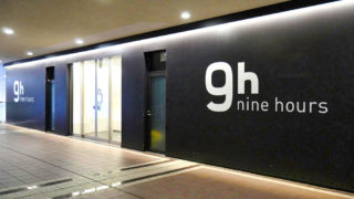 成田空港内のカプセルホテル『ナインアワーズ』への行き方を解説