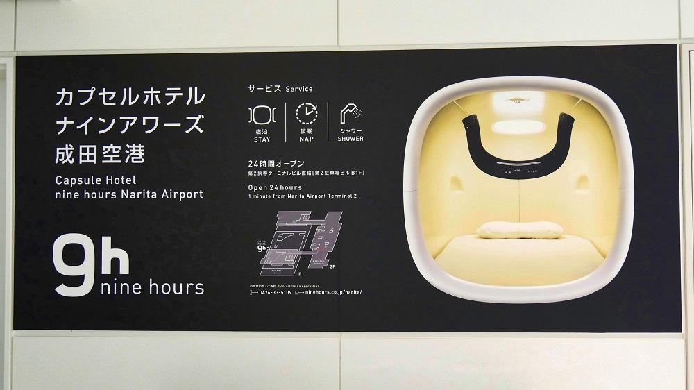 ナインアワーズ成田空港の看板