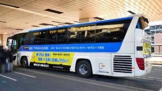 成田空港と東京都心を結ぶLCB(ローコストバス)の乗り方解説
