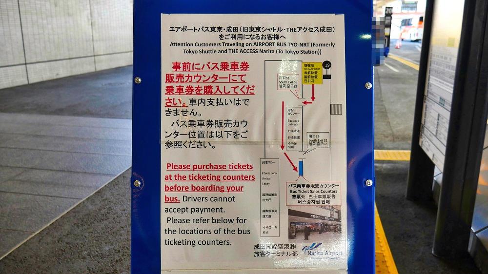 格安高速バス『エアポートバス東京・成田』バス乗り場の案内板