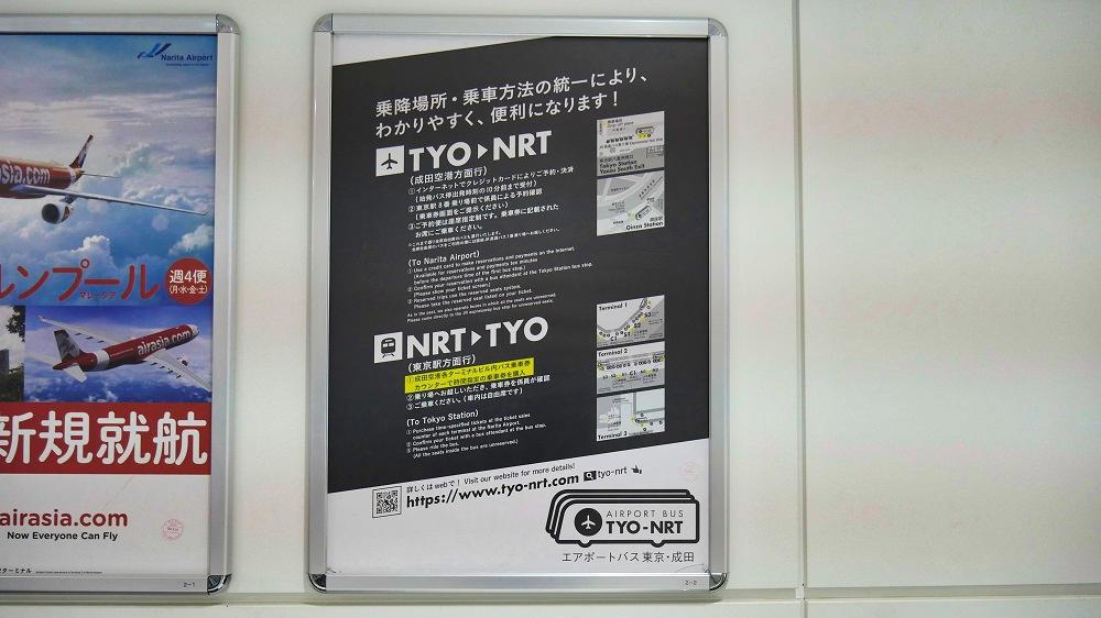 格安高速バスを『エアポートバス東京・成田』に統合