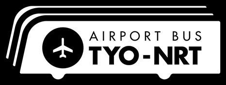 『エアポートバス東京・成田』のブランドロゴ
