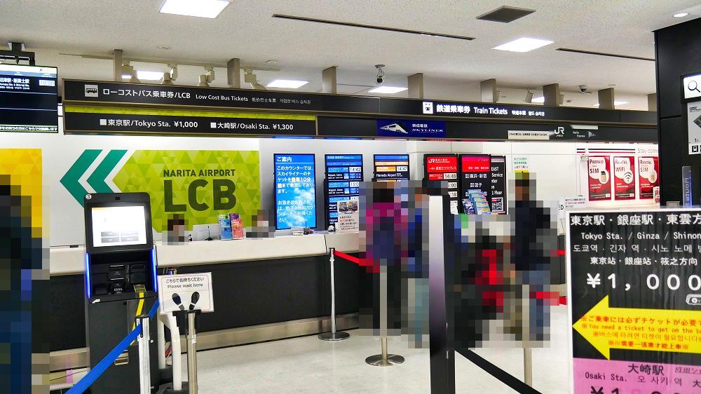 成田空港のLCBカウンター