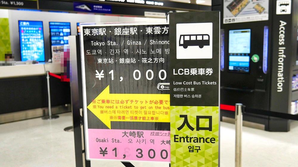 成田空港のLCB乗車券売場