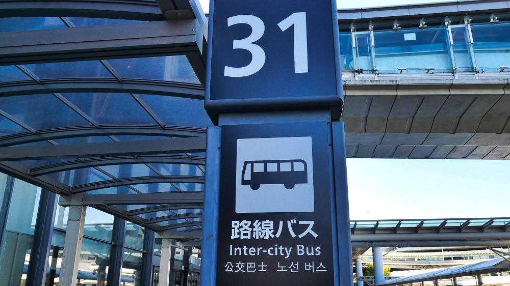第1ターミナルの31番バス停