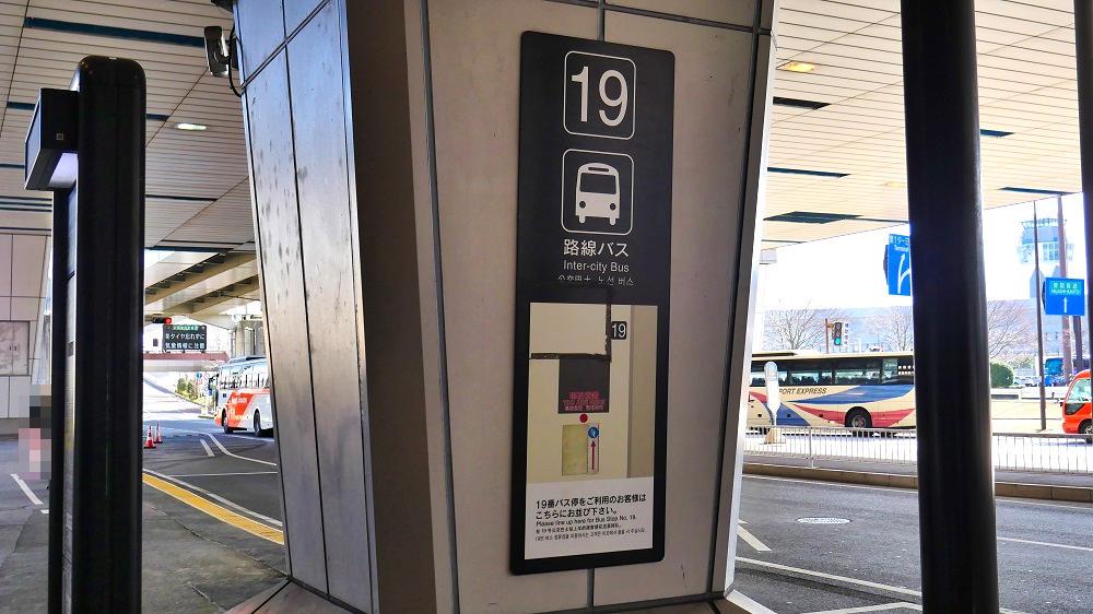 第2ターミナルの19番停留所