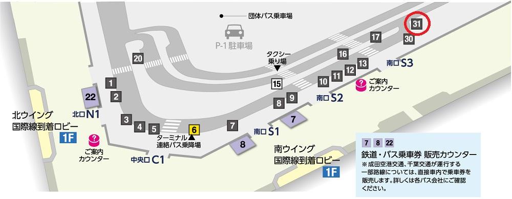 第1ターミナル『エアポートバス東京・成田』停留所