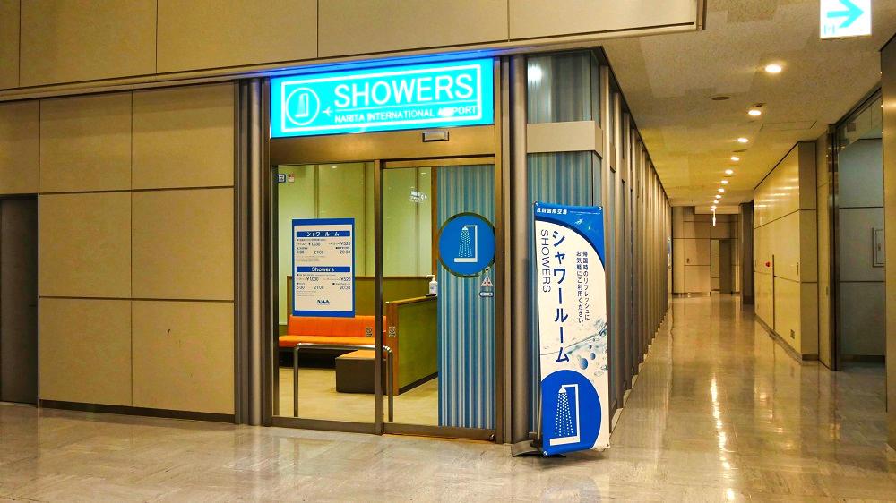 成田空港で誰でも有料でシャワーを利用することができる施設は合計4か所