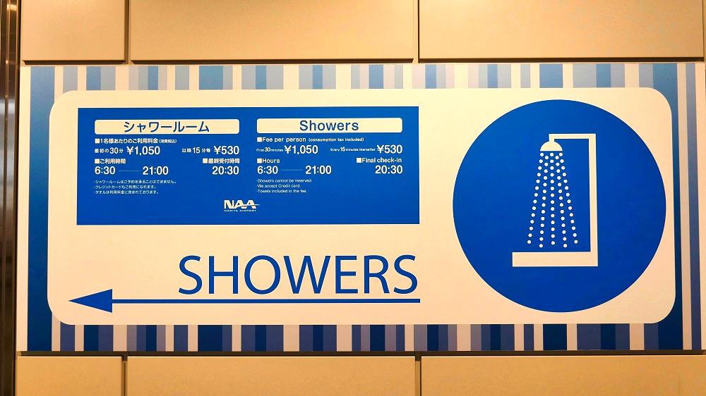 第1ターミナルにあるシャワールームの料金表