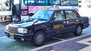 成田空港のタクシー乗り場・料金の目安について解説