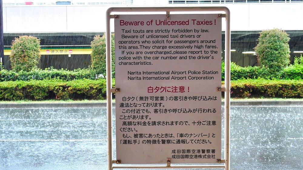 成田空港内の白タク(無許可営業車)警告看板