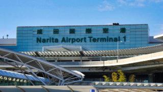 成田空港を利用する際に把握しておきたいターミナル構成