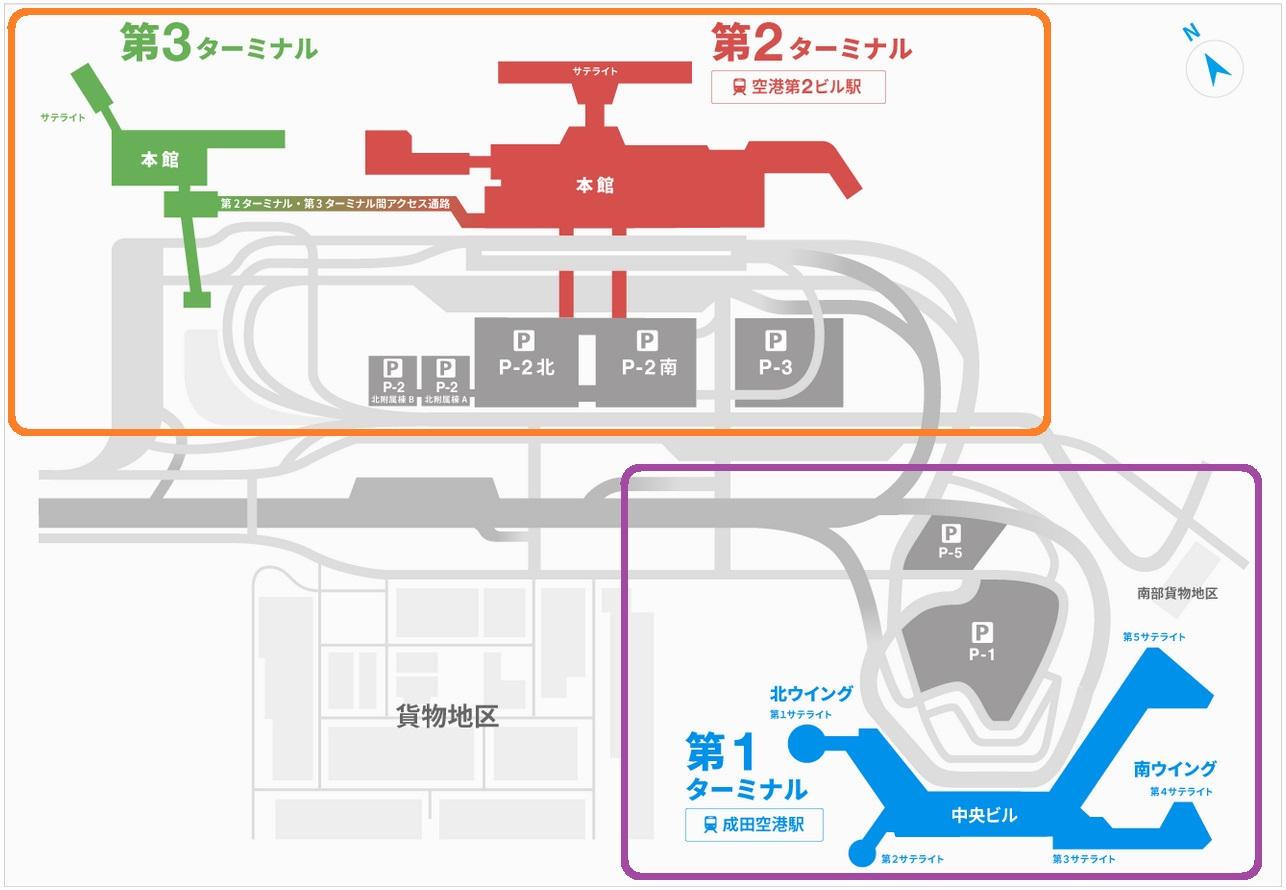 成田空港は2つのターミナル群に大別できる