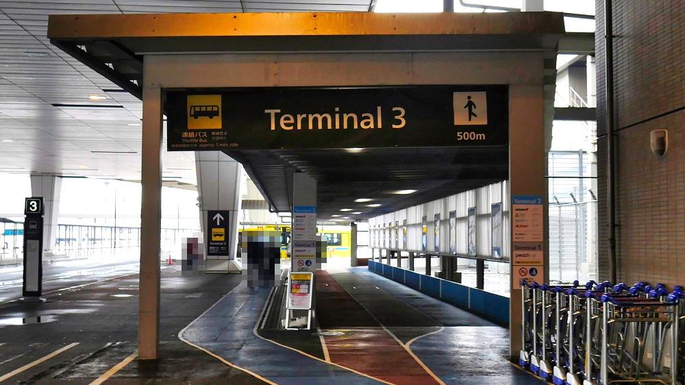 第2ターミナルから第3ターミナルへの連絡通路入口