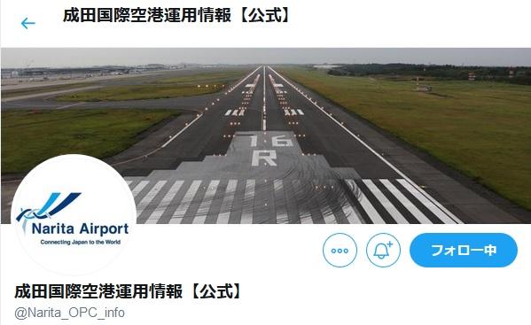 成田空港公式ツイッターのヘッダー画像
