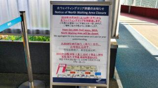 【要注意】成田空港の北ウェイティングエリアは現在閉鎖中