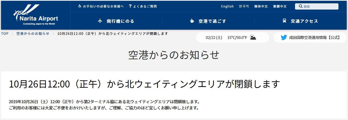 成田空港から北ウェイティングエリア一時閉鎖の公式告知
