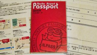 成田空港パスポート(N.Pass)の取得方法を解説!【最短即日発行OK】
