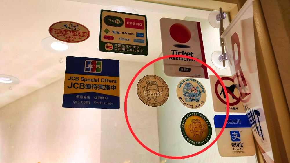 成田空港パスポートの利用可能店舗表示