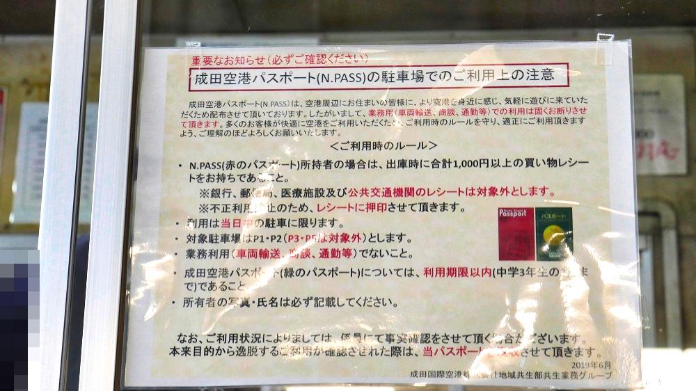 成田空港内の指定駐車場(P-1またはP-2)の割引