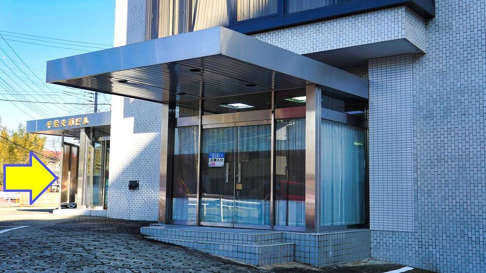 成田市花崎町の千葉交通ビル