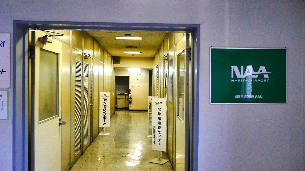 成田市役所近くの千葉交通ビル3F