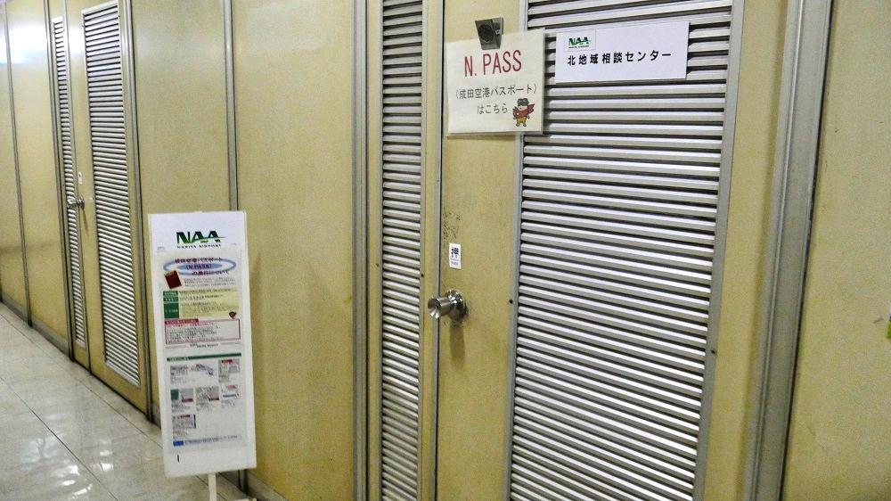 成田市役所近くの千葉交通ビル3F「北地域相談センター」
